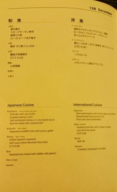 all nippon business class menu