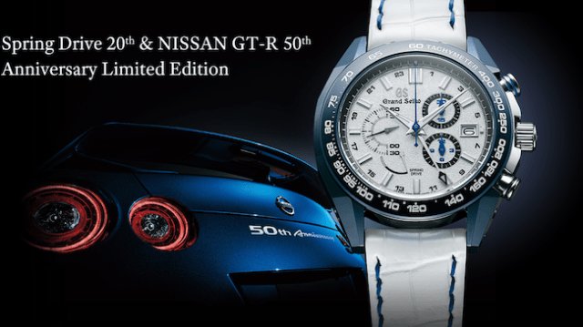 NISSAN GT-R 50thAnniversary Grand Seiko