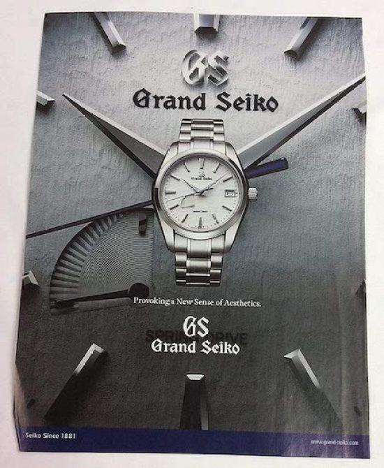 Grand Seiko ad 2018