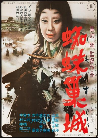 throne-of-blood-vintage-movie-poster-original-japanese-1-panel-20x29-6965