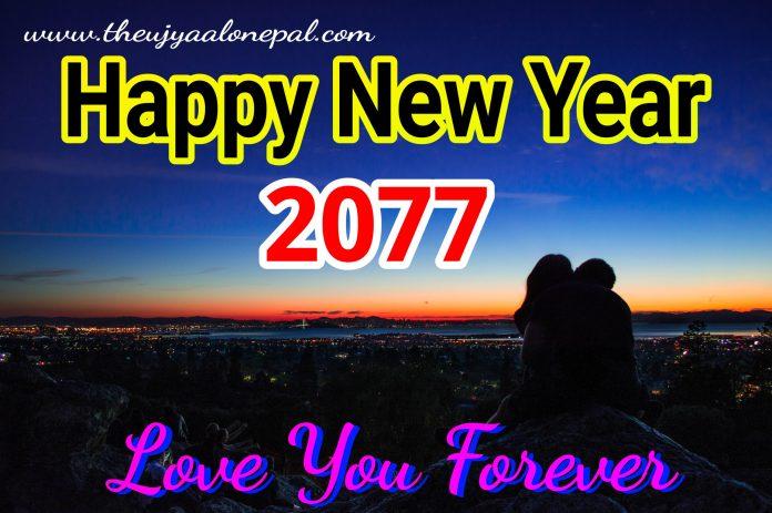 Happy Nepali New Year 2077
