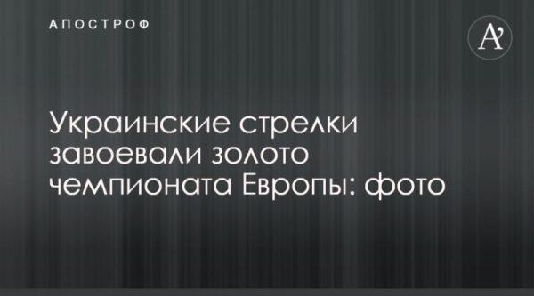 Украинские стрелки завоевали золото чемпионата Европы ...