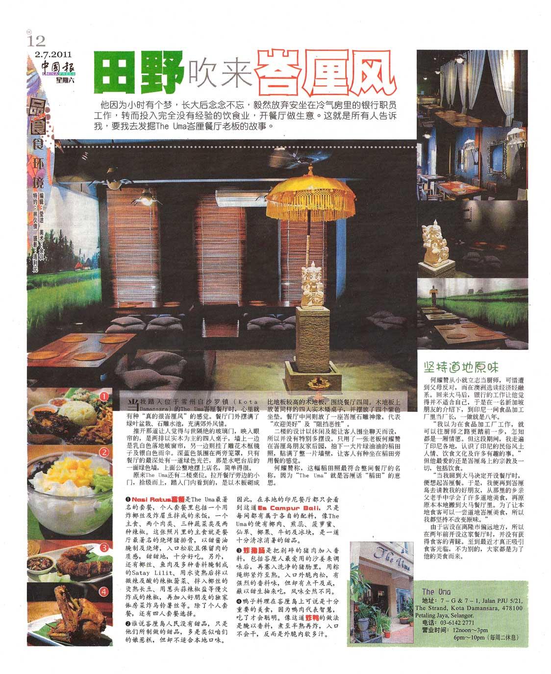 the uma bali restaurant newspaper review chinapress