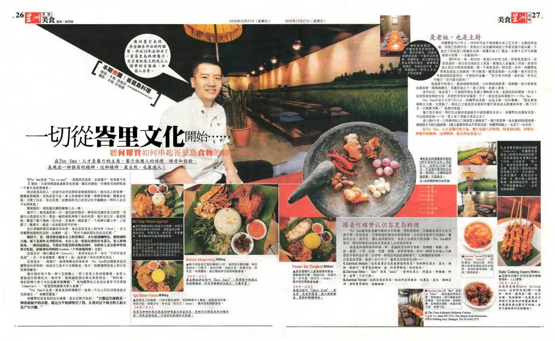 the uma bali restaurant newspaper review sinchew daily