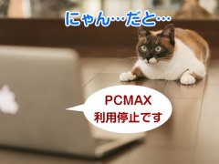 PCMAXが利用停止になる禁止行為とは