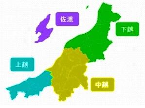 新潟の地域