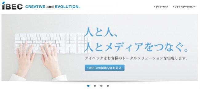 ハッピーメールの運営会社アイベック(iBEC)
