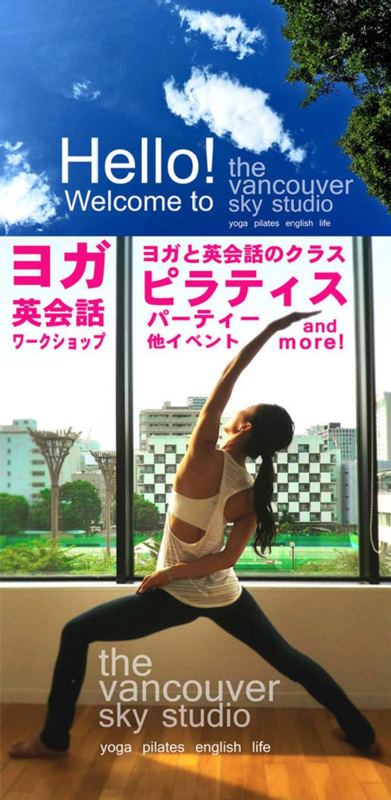 大阪ヨガピラティス英会話 のスタジオ、バンクーバースカイスタジオへようこそ!大阪本町靭公園のすぐ側、カナダバンクーバーの様な開放感たっぷりの空間でヨガ、ピラティス。朝ヨガから夜のヨガまで色んな空と一緒にヨガを楽しめます! 大阪の街で異国の空間を…