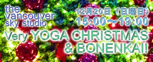 Christmas and Bonenkai header copy