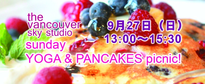 Sunday yoga and pancakes picnic header 3 copy