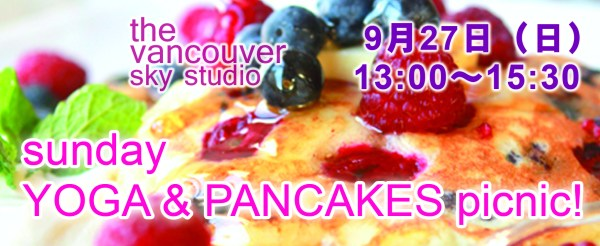Sunday yoga and pancakes picnic header copy