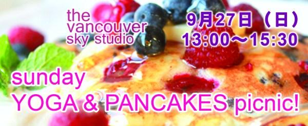 Sunday yoga and pancakes picnic header copy