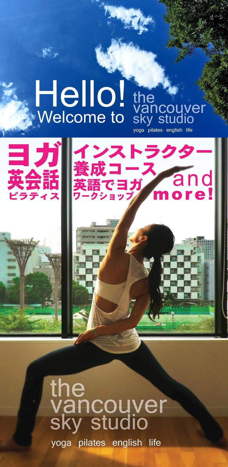 大阪ヨガスタジオ 英会話 靭公園 、バンクーバースカイスタジオへようこそ!大阪本町靭公園のすぐ側、カナダバンクーバーの様な開放感たっぷりの空間でヨガ、ピラティス。朝ヨガから夜のヨガまで色んな空と一緒にヨガを楽しめます! 大阪の街で異国の空間を…