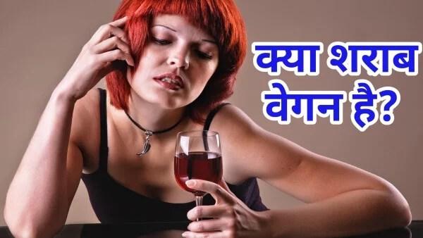 Is Alcohol Vegan ? क्या वेगन में शराब पी सकते है?