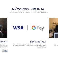 Google Pay וויזה | תמונה: צילום מסך