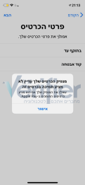 apple-pay-israel-4