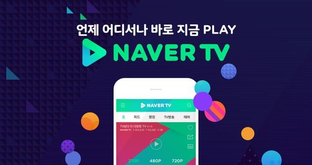 How to watch Naver TV outside Korea
