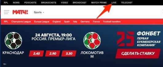 Match TV Live Stream