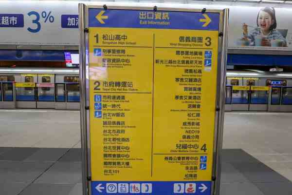 Taipei travel tips MRT