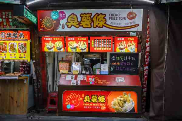 vegetarian food taiwan night markets stinky tofu fries