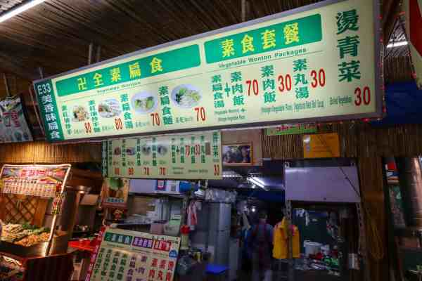 vegetarian food taiwan night markets Dumplings