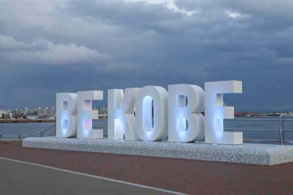 things to do in kobe be kobe sign