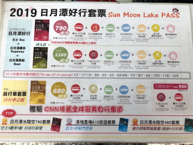 sun moon lake passes and prices