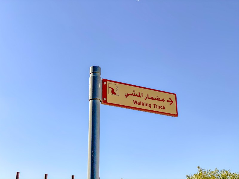 things to do in Riyadh Diplomatic Quarter, Walking Trail Sign
