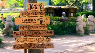Nami Island Sign
