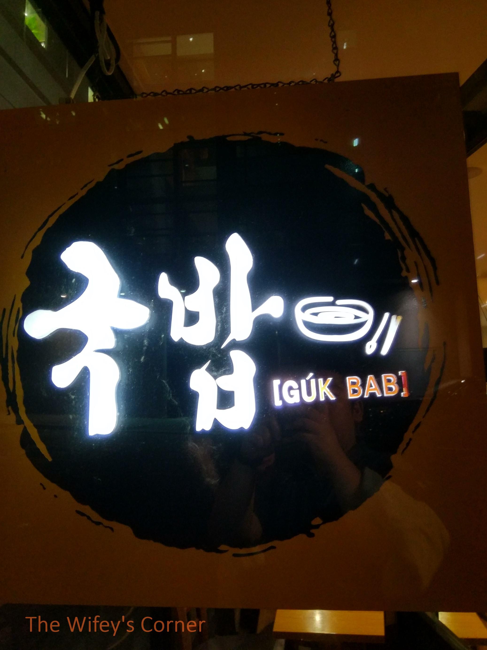 Gukbab, Melbourne