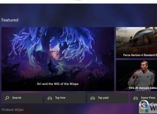 New 2020 Xbox Store