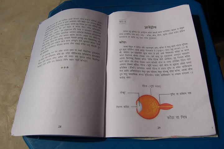 A biology manual issued by the Dandakaranya Vidya Vibhag, a Naxal education wing, explaining the structure of an eye. Credit: Debarshi Dasgupta