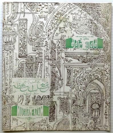 'Press Book' for Mughal-e-Azam prepared by the studio in 1960 for reporters