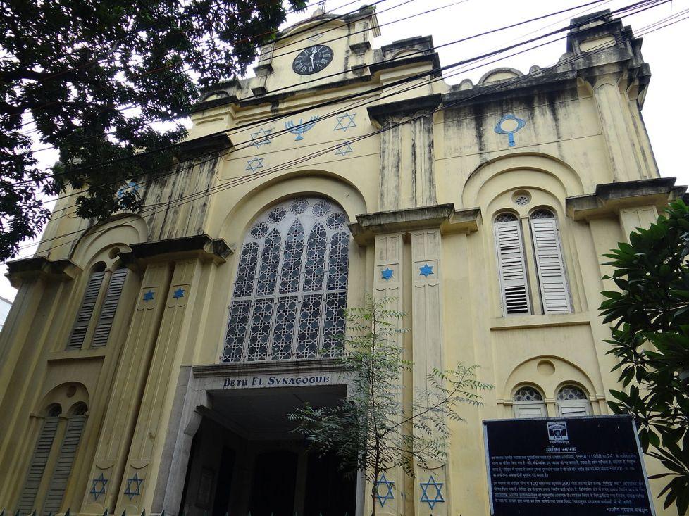 Bethel Synagogue in Kolkata. Credit: Wikimedia Commons