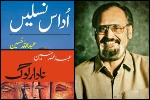 Abdullah Hussein books