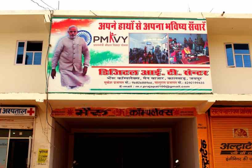 A Kaushal Vikas Yojana centre in Kalwar village. Credit: Shruti Jain