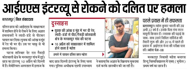 Hindustan IAS News