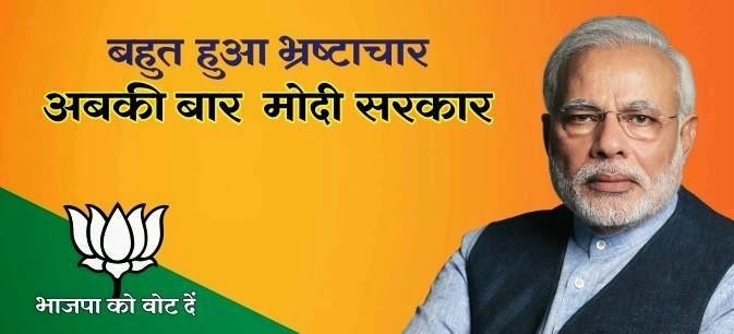 Modi-Poster-1