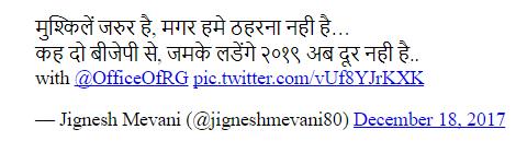 जिग्नेश मेवाणी का ट्वीट जिसे उन्होंने बाद में हटा लिया.