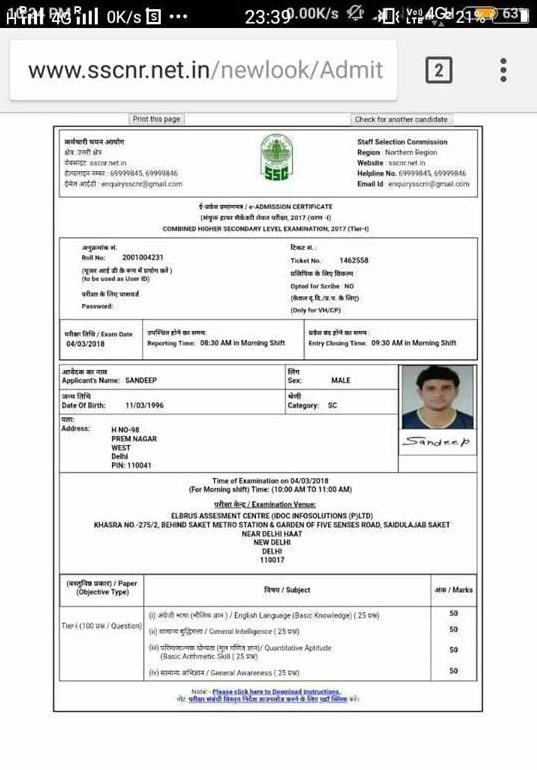 SSC Admit Card 2