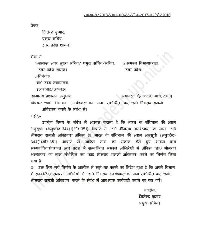 UP Gov Letter Ambedkar