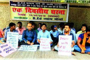 बीएड छात्र-छात्राओं ने पटना विश्वविद्यालय के सामने धरना दिया और भूख हड़ताल पर भी बैठे, लेकिन कोई भी उनकी सुध लेने के लिए नहीं आया. (फोटो: उमेश कुमार राय/द वायर)