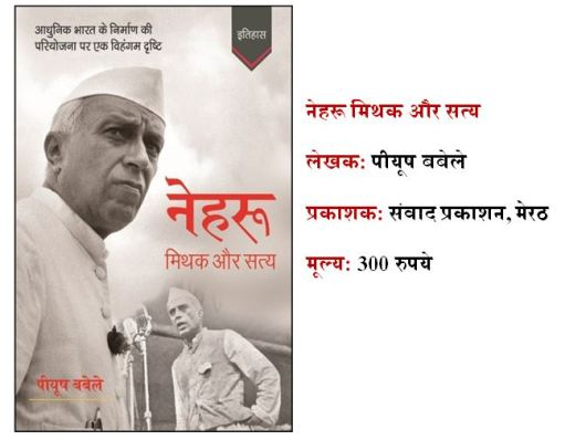 nehru book cover Copy