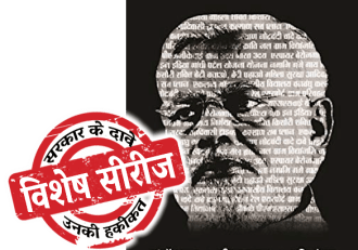 Modi RTI Vishesh Series