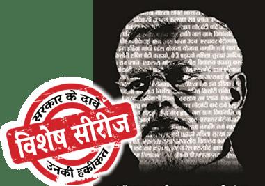 Modi RTI Vishesh Series