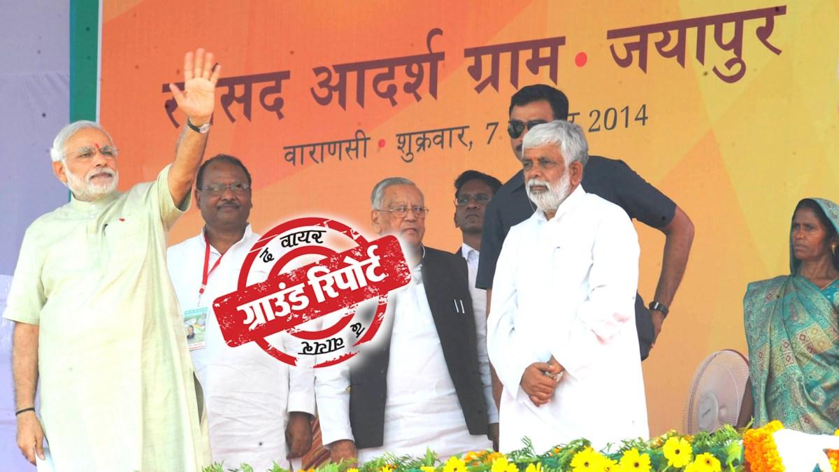 जिस गांव को प्रधानमंत्री नरेंद्र मोदी ने गोद लिया था क्या वह 'आदर्श' बन पाया?