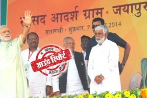 साल 2014 में वाराणसी के जयापुर गांव को गोद लेने पर हुए समारोह के दौरान प्रधानमंत्री नरेंद्र मोदी. (फोटो साभार: पीआईबी)