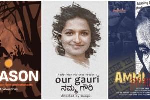 विवेक/रिज़न, आवर गौरी और अम्मी नामक डॉक्यूमेंट्री फिल्मों के पोस्टर. (फोटो साभार: फेसबुक/ट्विटर)