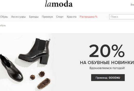 42d9e345a513 Ламода  обувь женская — распродажа