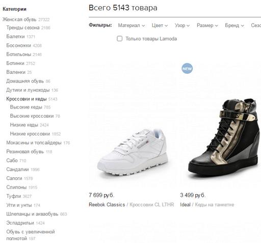 7496551062065 Женская обувь на Ламода